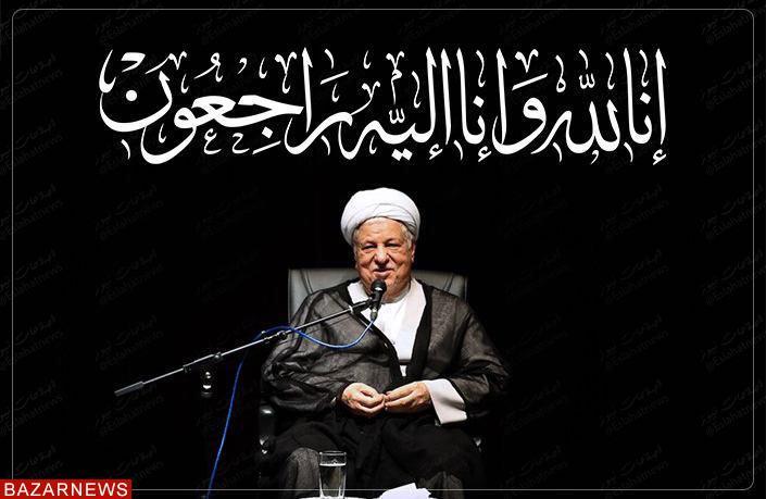 وصیت نامه هاشمی رفسنجانی + متن کامل