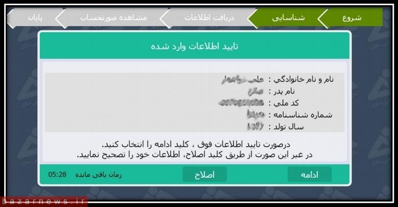 آدرس سایت ثبت شماره حساب سهام عدالت www samanese ir
