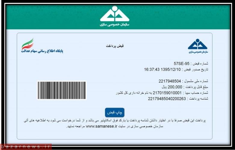 فرم ثبت نام در سهام عدالت راهنمای ثبت نام سامانه سهام عدالت / samanese.ir