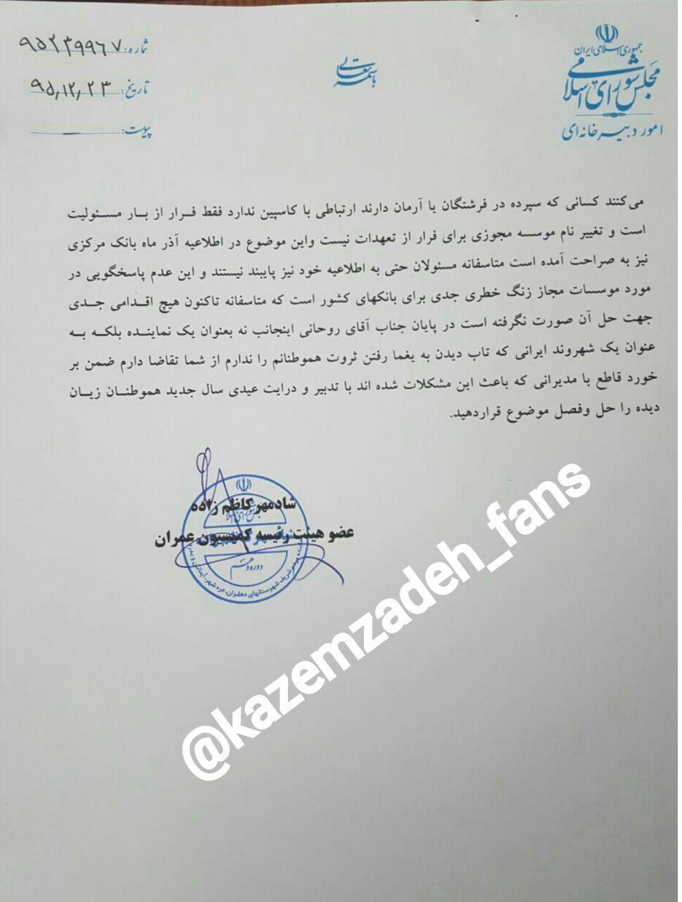 نامه نماینده مجلس به روحانی برای حل مشکل سپرده گذاران موسسههای غیر مجاز