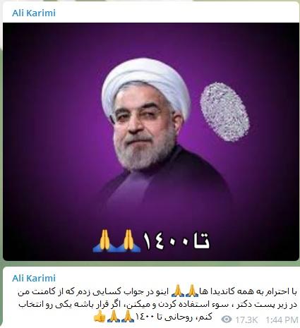 علی کریمی از کاندید مورد نظرش را معرفی کرد+عکس