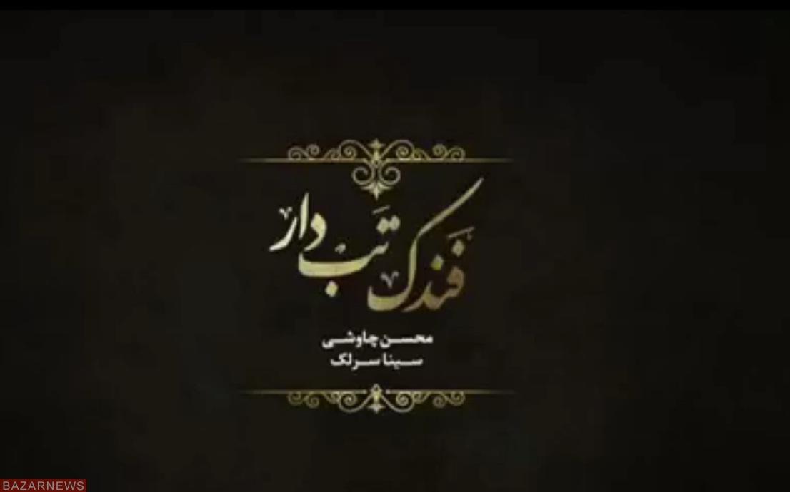 آهنگ شهرزاد 2 ( فندک تب دار ) از محسن چاوشی