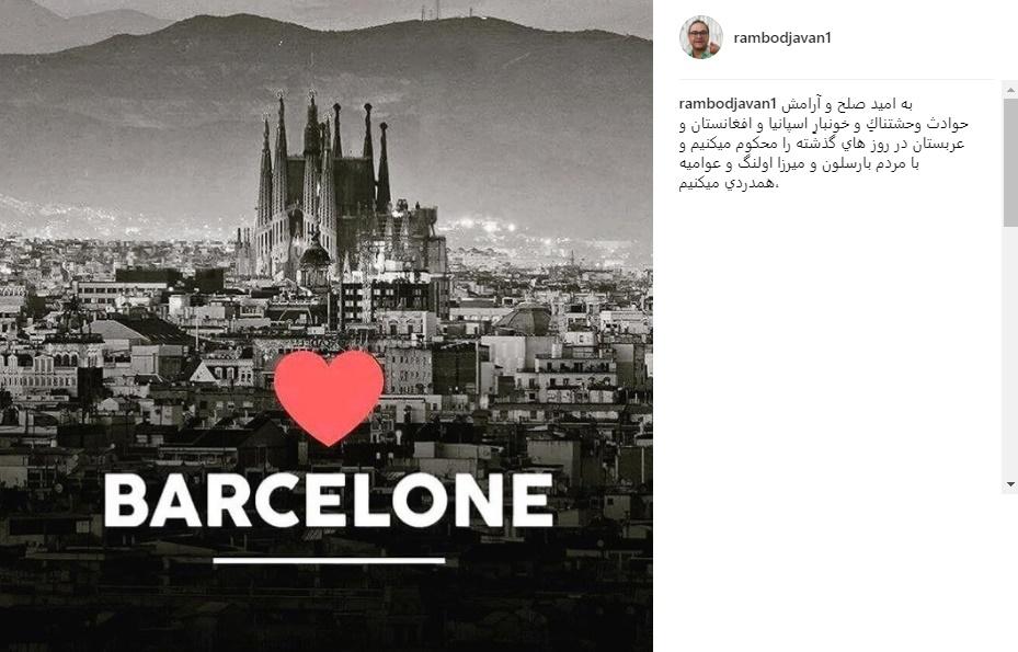 واکنش جالب رامبد جوان به حادثه تروریستی اسپانیا+عکس