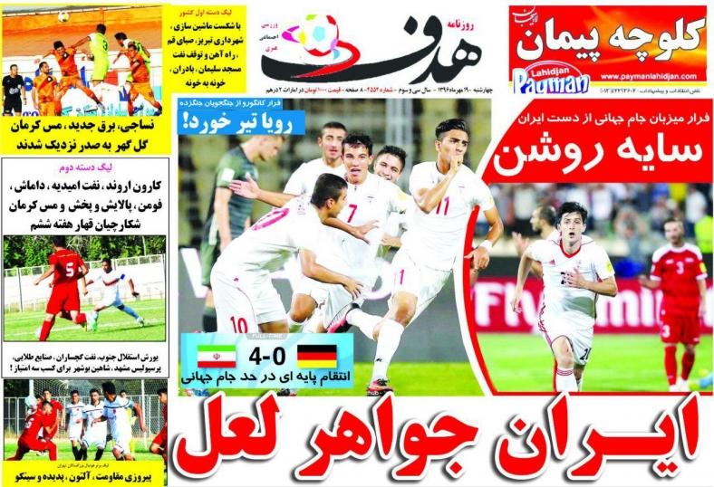 عناوین روزنامه های ورزشی 19 مهر 96
