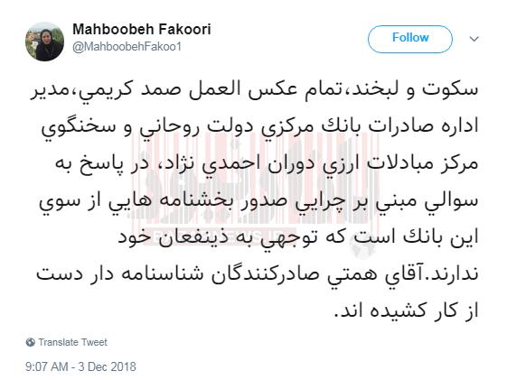 تغییر پیاپی بخشنامه ها، آفت اقتصاد ایران!