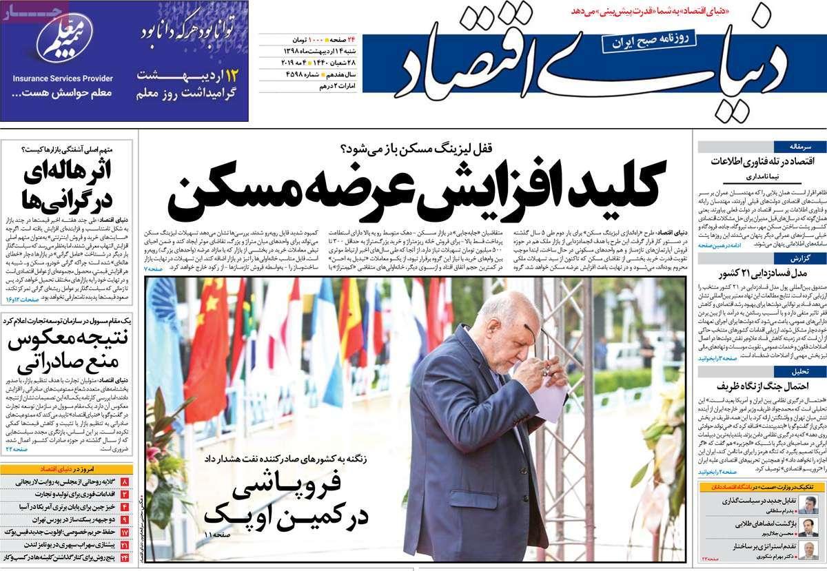 روزنامههای اقتصادی شنبه 14 اردیبهشت