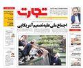 روزنامه های اقتصادی 15 آذر